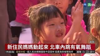 享受運動樂趣 新住民媽媽跳有氧舞蹈 | 華視新聞 20181110 thumbnail