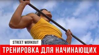 Street Workout для начинающих. Тренировка.