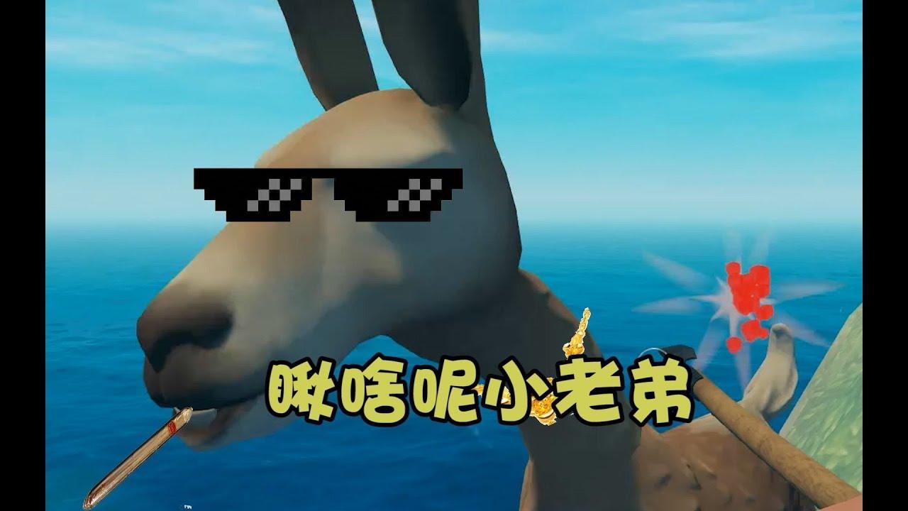 木筏求生17:再入大島與野豬搏斗,不是只有捕獸器才能抓羊駝 - YouTube