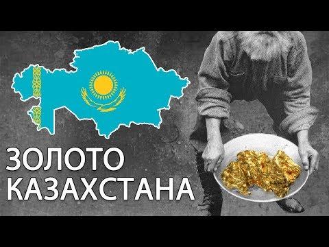 Усть-Каменогорск. Легенды золотого города