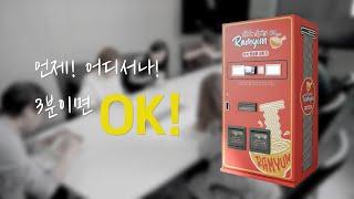 즉석 뽀글이 자판기 홍보영상