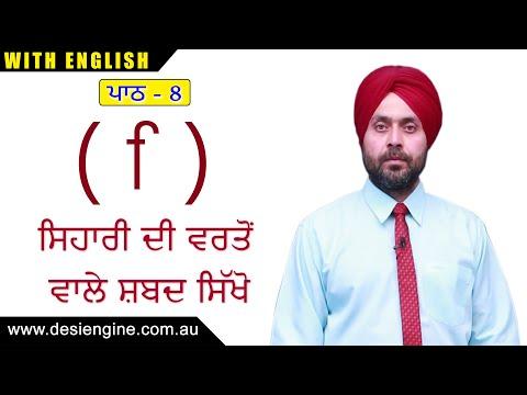 ਪਾਠ  - 8 ਸਿਹਾਰੀ ਦੀ ਵਰਤੋਂ ਵਾਲੇ ਸ਼ਬਦ ਸਿੱਖੋ | Learn the words using Sihari | Desi Engine