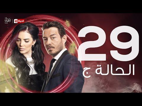 El Hala G Series / Episode 29 - الحالة ج - الحلقة التاسعة والعشرون - بطولة أحمد زاهر وحورية فرغلى