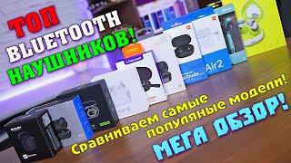 тОП Bluetooth наушников 2020 года! МЕГА обзор самых популярных bluetooth наушников! [4K review]