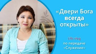 Двери Бога всегда открыты! Нурша, г. Алматы (Казахстан). LIFE VLOG