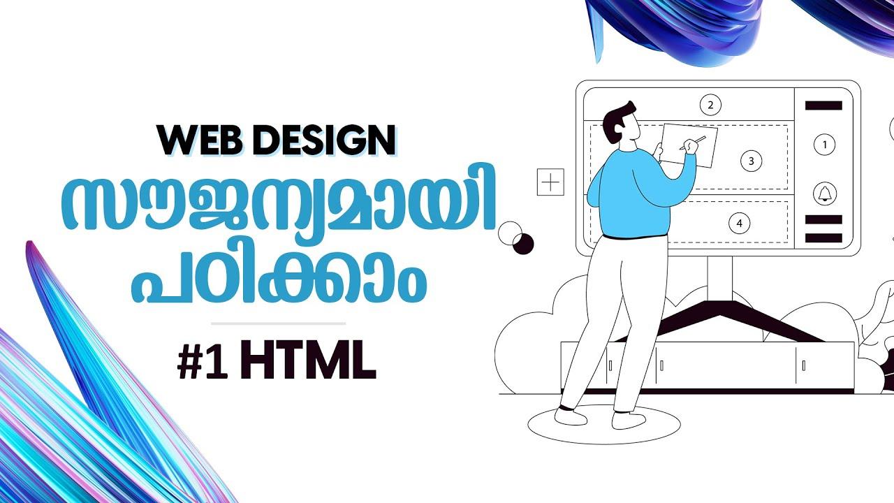 HTML Course   Web designing എളുപ്പത്തിൽ പഠിക്കാം   PART 1