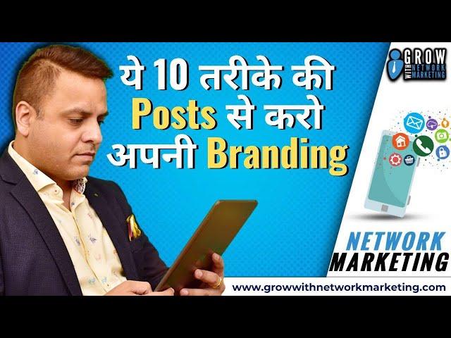 ये 10 तरीके की POSTS से करो अपनी BRANDING | Jatin Arora | Grow With Network Marketing