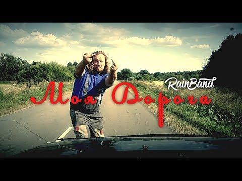 Смотреть клип Моя дорога. My way (Клип) онлайн бесплатно в качестве