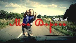RainBand - Моя дорога. My way (Клип)