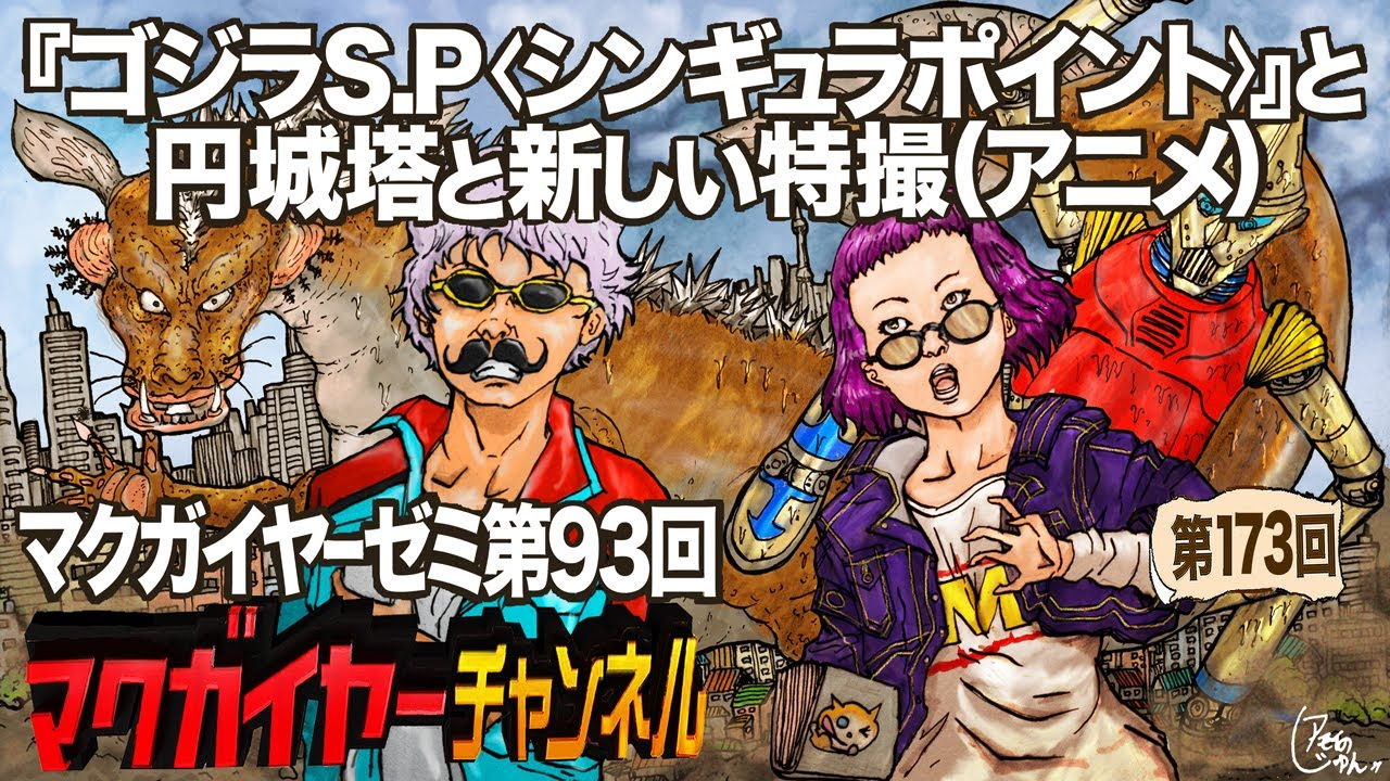 【高画質】第93回「『ゴジラ S.P <シンギュラポイント>』と円城塔と新しい特撮(アニメ)」