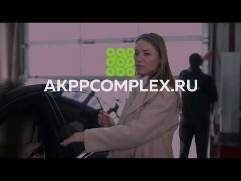 АКППкомплекс