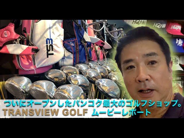 【タイ ゴルフ】ワイズ編集長が行く、バンコク最大のゴルフショップをレポート @TRANSVIEW GOLF