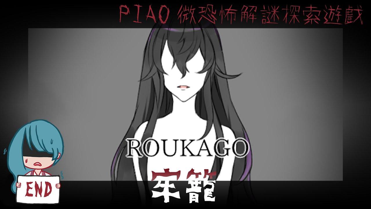 【PIAO 大椰】 微恐怖解謎探索RPG遊戲【牢籠】EP.END 特典房間 - YouTube