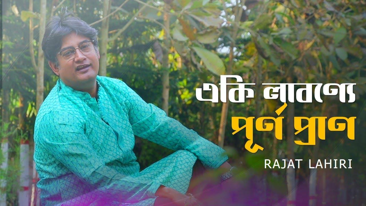 Eki Labonye Purno Pran | একি লাবণ্যে পূর্ণ প্রাণ | Rabindra Sangeet | Bangla New Song 2021