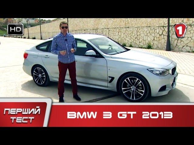"BMW 3 GT 2013. ""Перший тест"" (HD). (УКР)"