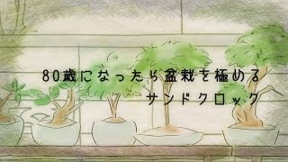 サンドクロック - 80歳になったら盆栽を極める