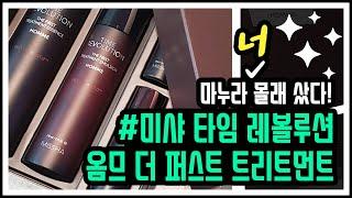 미샤 남성 화장품 미샤 타임 레볼루션 옴므 더 퍼스트 …