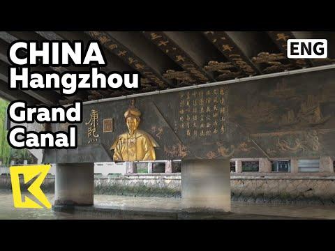 【K】China Travel-Hangzhou[중국여행-항저우]도시의 역사, 징항대운하/Grand Canal/River