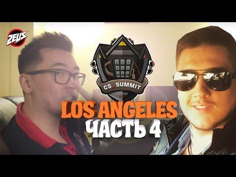 CS_SUMMIT LOS ANGELES: ЧАСТЬ 4