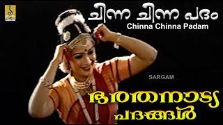 Chinna Chinna padam - Bharathanatya Padangal by Karthika