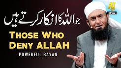 Those Who Deny Allah Powerful Bayan - Molana Tariq Jameel Latest Bayan 25 July 2020