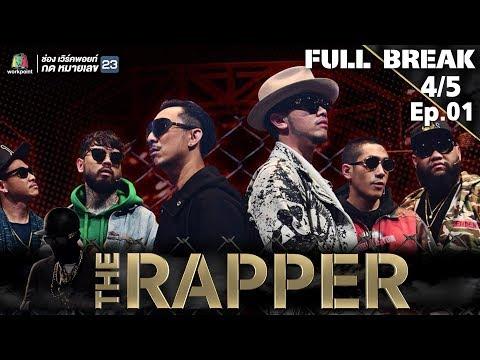 THE RAPPER THAILAND   EP.01   9 เมษายน 2561   4/5   Full Break