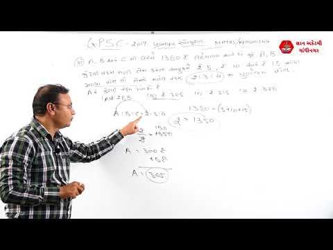 GPSC - IMP - Maths Questions Part 2 I Gyan Academy I Gandhinagar I Chetan Prajapati Sir