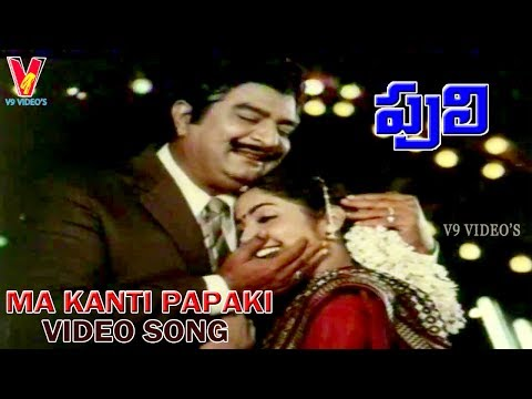MA KANTI PAPAKI VIDEO SONG |PULI |...