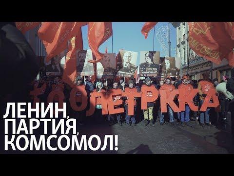 Ленин, партия, комсомол!
