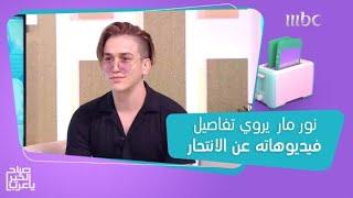نور مار يفتح قلبه لأول مرة ويكشف تفاصيل فيديوهاته عن الانتحار!
