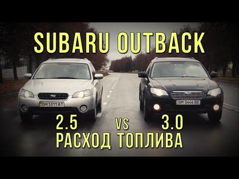 Subaru OUTBACK (BP) - 2.5 Vs 3.0 расход топлива