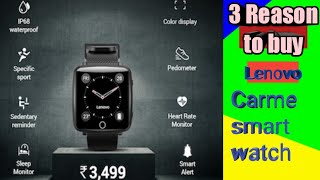 Lenovo carme smart watch | 3 Reason to buy | features, review, Impression