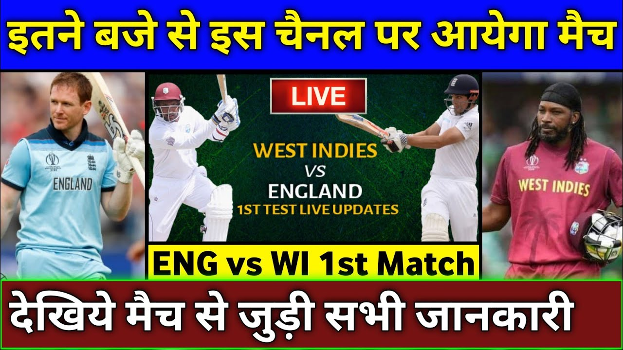 ENG vs WI 1st Test 2020 - Preview,Live Telecast,Timings,Squads | Westindies Tour of England 2020
