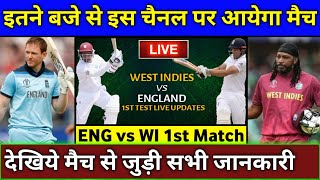 ENG vs WI 1st Test 2020 - Preview,Live Telecast,Timings,Squads   Westindies Tour of England 2020