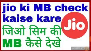 Gambar cover JIO की MB कैसे देखें // JIO KI MB KAISE CHECK KARE | by Online job