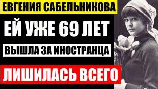Евгении Сабельниковой 69 лет. Вышла замуж за иностранца и вмиг лишилась всего. Куда пропала актриса?