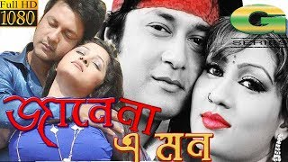Janena E Mon | Full Movie | Emon | Janvi