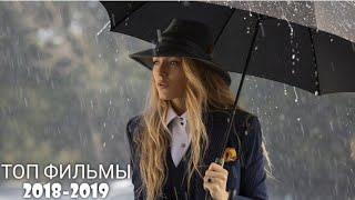 НОВЫЕ ФИЛЬМЫ 2018-2019 КОТОРЫЕ УЖЕ ВЫШЛИ В ХОРОШЕМ КАЧЕСТВЕ/KINO LOVES