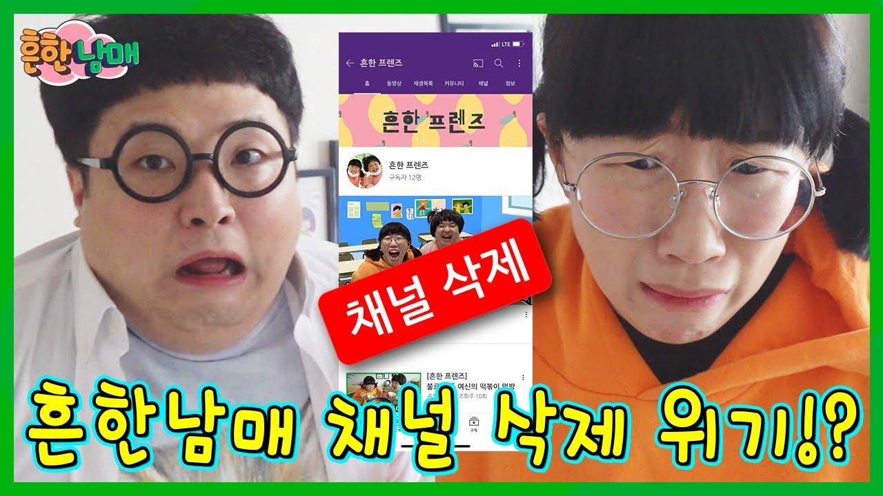 흔한남매! 채널 삭제 위기??? 위기탈출 핫도그 먹방!!!ㅋㅋㅋ