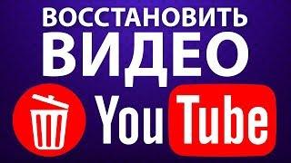 Как я восстановил случайно удаленное видео на своем канале YouTube без медиасетей