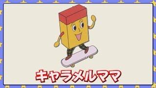 【キャラメルママ】 スケートボードに乗っておいしいキャラメルを配る元...