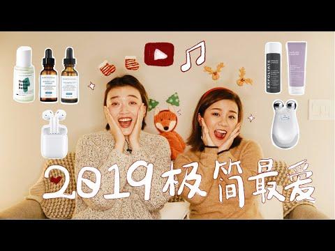 極簡生活- -极简主义者的2019年度最爱- -爱用品分享- -真爱护肤品/电子产品/喜欢的频道和音乐- best-of-2019- -2019-yearly-favorites- actnormal