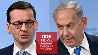 Конфликт из-за Холокоста: мнения в Варшаве и Иерусалиме