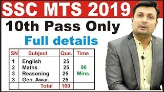 SSC MTS 2019, Notification 7 details, Only 10th pass, Exam Syllabus, Descriptive Test