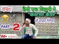 Part- 2  देखिए कैसे एक बिहारी ने कस्टमर केयर का मजा लिया (shayari comedy ) || fun friend india ||