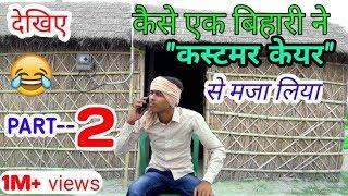 Part- 2  देखिए कैसे एक बिहारी ने कस्टमर केयर का मजा लिया (shayari comedy )    fun friend india   