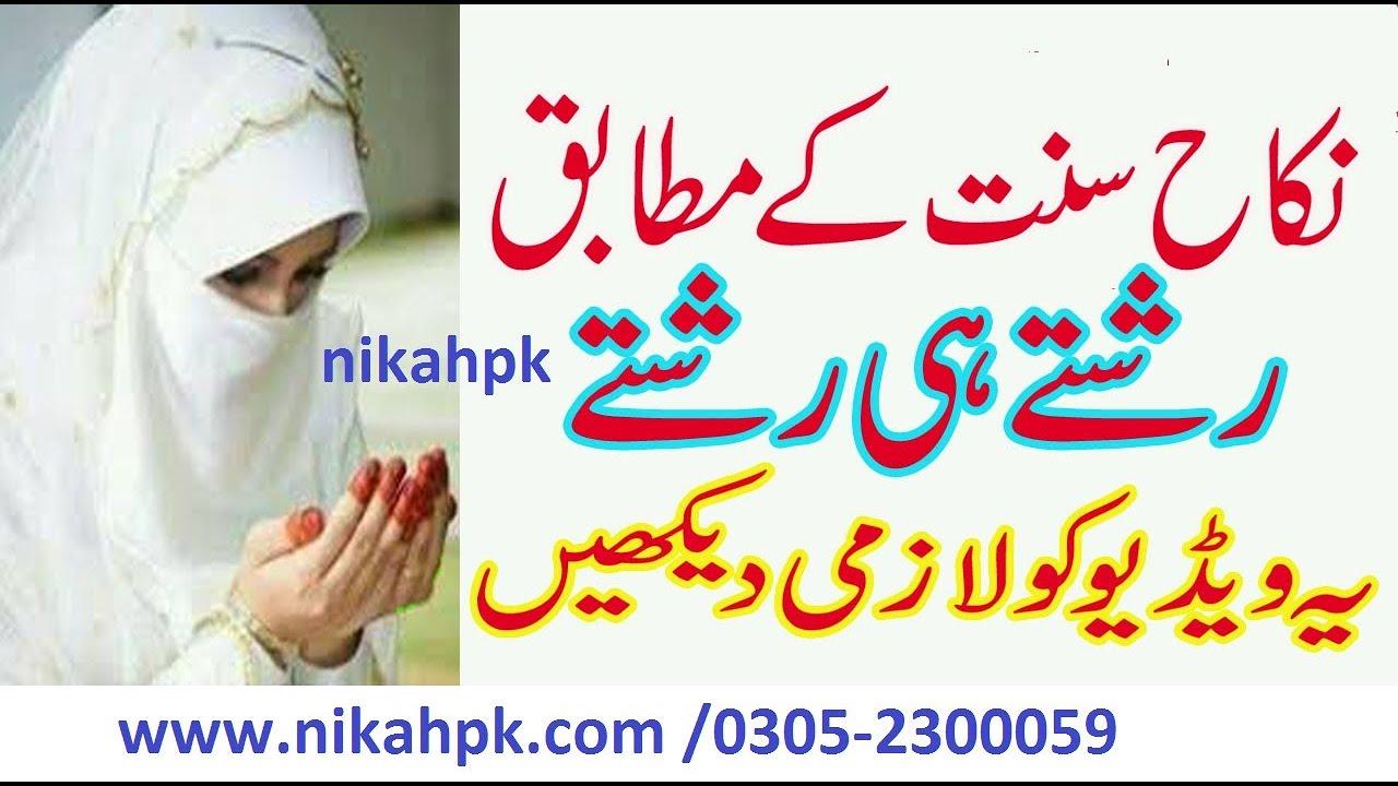 Al Nikah min sunnati النكاح من سنتي Al Nikah min Sunnati islamic