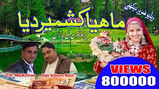 Mahiya Kashmir Deya | Ch Mukhtar | Raja Nadeem | Top Program