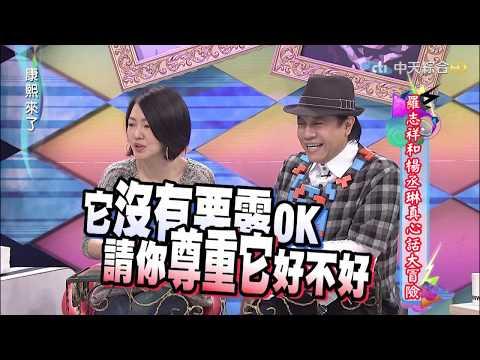《康熙來了-精彩》楊丞琳兩年前就說會去演唱會!第一次見李榮浩名字像大叔!?