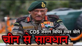 CDS जनरल बिपिन रावत ने कहा, चीन से सावधान